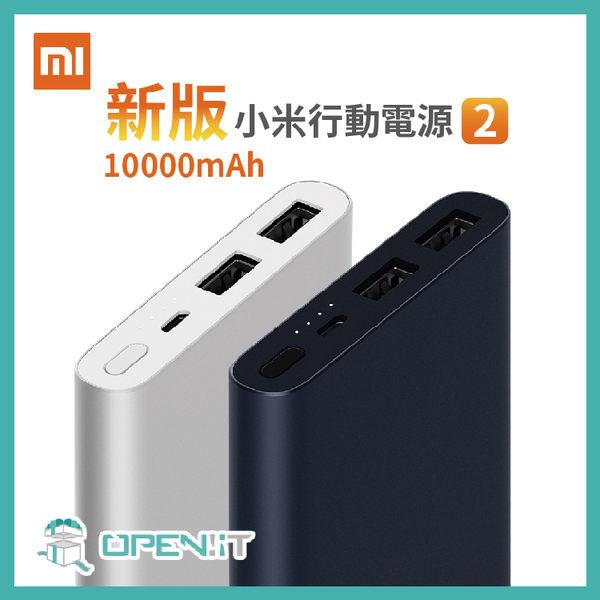 2018新版 原廠公司貨 新 小米 行動電源2 10000 mah 2代 雙USB快充 移動電源 2A
