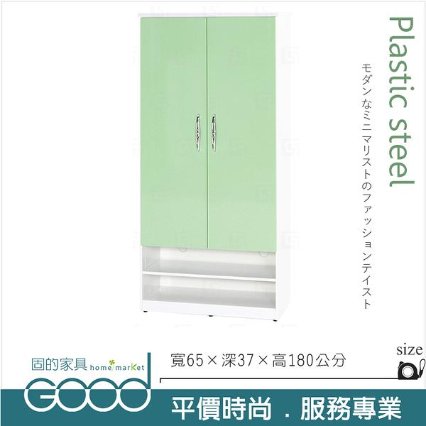 《固的家具GOOD》123-07-AX (塑鋼材質)2.1×高6尺雙門下開放鞋櫃-綠/白色