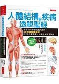 人體結構與疾病透視聖經:看不到的身體構造與疾病,3D立體完整呈現,比X光片更真實