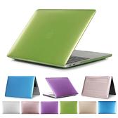 蘋果 Macbook 電腦殼 仿金屬光澤Mac殼 pro air 保護殼 筆電殼 13.3吋 15吋 硬殼 各型號