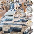 夏日純棉 雙人床包+ 雙人新式兩用被5件組  20種花色  台灣製造  精梳純棉