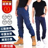 【銷售破千.兩件500元】三款任選 人氣銷售 經典百搭 透氣彈力 修身小直筒 牛仔褲 工作褲 長褲