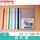附名片型 10頁標準型商業輕便資料簿(F...