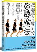 羅曼諾夫博士的姿勢跑法:十堂核心課程,根除錯誤跑姿,跑得更快、更遠、更省力,...
