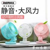 usb風扇 remax小風扇小型usb便攜式迷你靜音桌面大台式冷風手拿 夢幻衣都