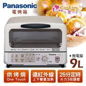Panasonic 國際牌 9L遠紅外線電烤箱 NT-T59