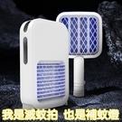 【Love Shop】兩用式充電 電蚊拍...