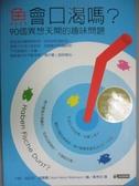 【書寶二手書T8/科學_OGL】魚會口渴嗎?-90個異想天開的趣味問題_黃秀如, 卡爾-海因