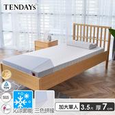 床墊-TENDAYS 3.5尺 單人加大7cm厚-包浩斯紓壓記憶床墊