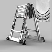 伸縮梯子人字梯家用摺疊梯鋁合金加厚多功能梯升降樓梯工程梯便攜