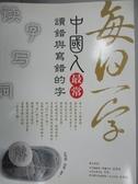 【書寶二手書T8/語言學習_WEP】每日一字:中國人最常讀錯與寫錯的字_許雯霞、胡真