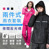 兩件式 口袋雨衣 雨衣雨褲套裝【HOR941】透氣輕便機車自行車雨衣防水夜間反光條雨具#捕夢網