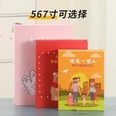 5寸6寸7寸200張相冊本插頁式家庭紀念冊大容量影集簿成長記錄冊 童趣屋