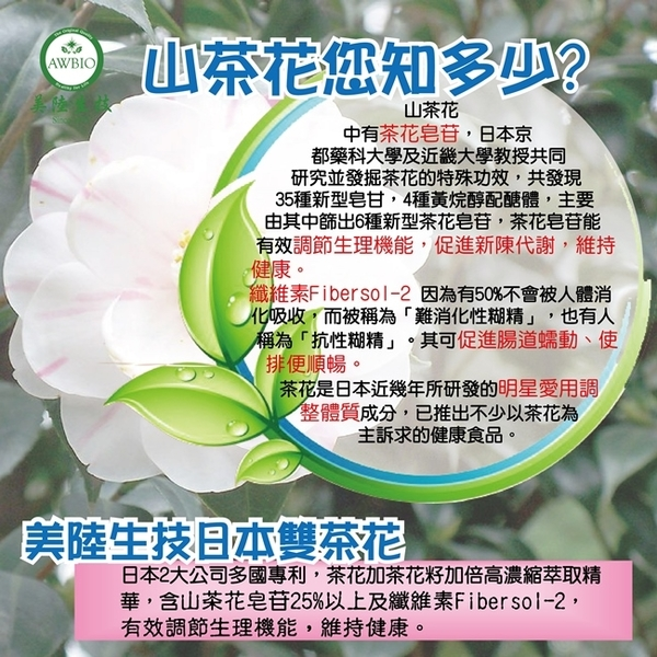 【美陸生技】日本專利雙茶花纖萃素膠囊【120粒/盒(禮盒),2盒下標處】AWBIO