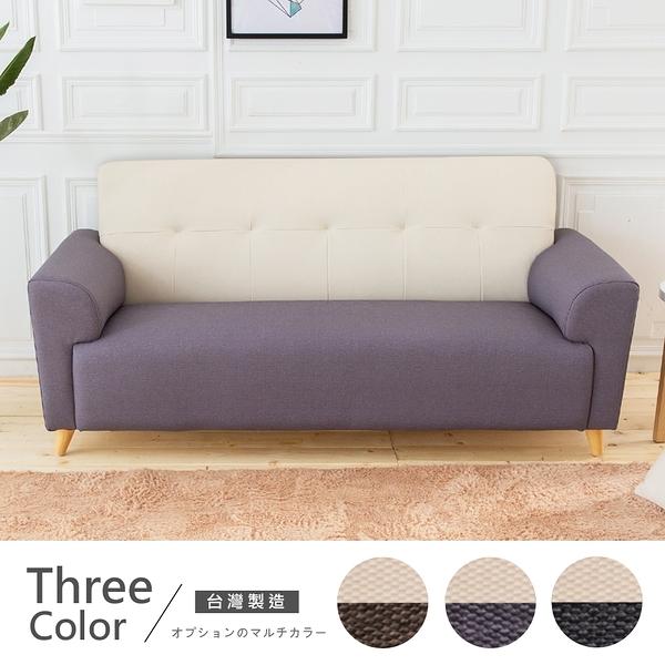 【時尚屋】[FZ7]卡莉絲塔三人座雙色透氣貓抓皮沙發105-3A可選色/免組裝/免運費/沙發