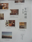 【書寶二手書T1/設計_KPB】家的模樣_葉怡蘭