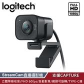 【Logitech 羅技】StreamCam 直播攝影機(黑) 【贈束口防塵套】