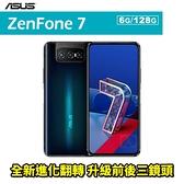 ASUS ZenFone 7 ZS670KS 6G/128G 5G手機 八核心 智慧型手機 0利率 免運費