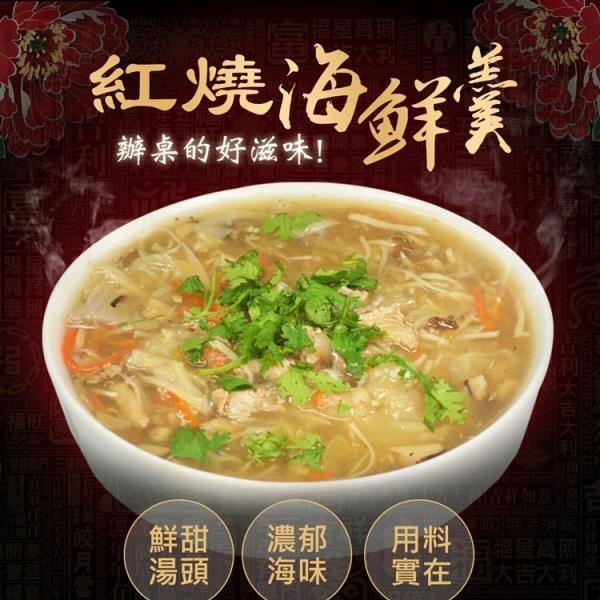 【南紡購物中心】福來鍋-辦桌手路菜古早味紅燒海鮮羹3包(1.2kg/包)