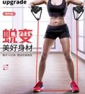 拉力器彈力繩健身運動女普拉提棒拉力繩家用多功能瑜伽器材拉伸帶訓練器 【全館免運】