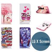 LG X Screen (K500Y) 彩繪皮套 側翻皮套 支架 手機殼 手機套 保護殼 保護套 多款