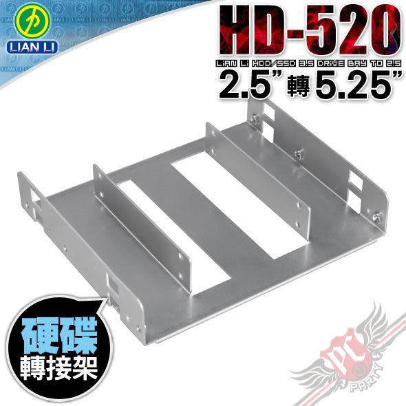 [ PC PARTY ] 聯力 Lian-Li HD-520 全鋁製 2.5吋 硬碟 / 2.5吋 SSD 轉 5.25吋 轉接架