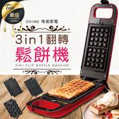 【免運費!3in1翻轉鬆餅機】台灣品牌!CHIMEI 奇美 章魚燒 鬆餅模具 雞蛋糕 熱壓吐司機 直立式