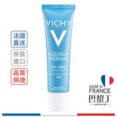 Vichy 薇姿 智慧保濕超進化水凝露 30ml【巴黎丁】