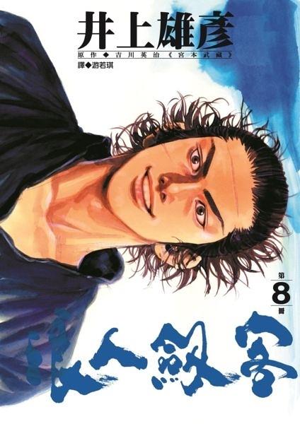 浪人劍客 8.【城邦讀書花園】