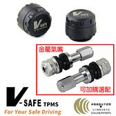 【愛車族】維迪歐 V-SAFE BT1 bibo無線藍芽 機車胎壓偵測器(胎外式) (不含金屬氣嘴)