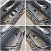 HONDA本田5代5.5代【CRV5電動窗飾板貼膜】CRV五代 3M保護貼紙 窗戶開關卡夢貼 按鍵飾板保護貼