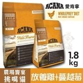 *KING*ACANA愛肯拿 農場饗宴 挑嘴貓無穀配方(放養雞肉+蔓越莓)1.8kg .貓糧