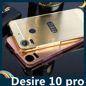 HTC Desire 10 pro 電鍍邊框+PC髮絲紋背板 金屬拉絲質感 卡扣二合一組合款 保護套 手機套 手機殼