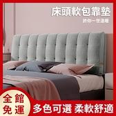 床頭靠墊軟包床頭板雙人大靠背墊床頭罩榻榻米自黏現代簡約可拆洗【母親節禮物】
