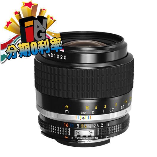 【分期0利率】NIKON AIS 35mm f1.4 (35 1.4) 大光圈 手動鏡 國祥公司貨