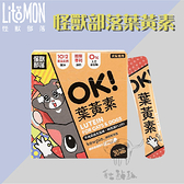 LitoMon怪獸部落[寵物保健品,OK葉黃素,1.5g*30包]