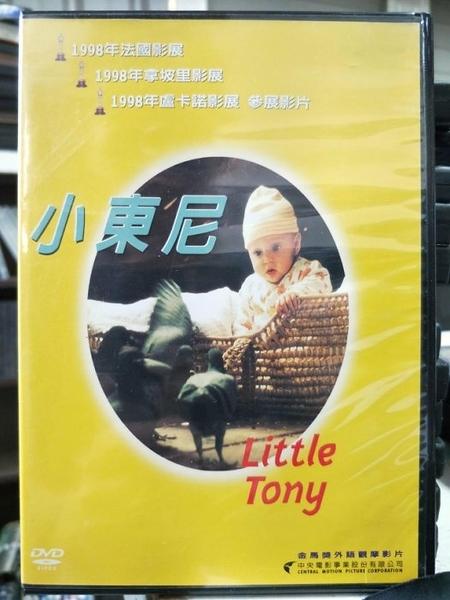 挖寶二手片-Z57-009-正版DVD-電影【小東尼】-金馬獎外語觀摩影片