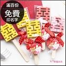 奇奇妮妮甜蜜之戀棒裝「囍字巧克力」(基本...