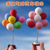 創意可愛彩色氣球汽車擺件中控台裝飾車載車內飾品迷你氣球女擺飾 父親節禮物