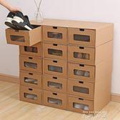 加厚紙質透明紙鞋盒抽屜式放鞋子收納盒男女通用組合鞋櫃〖米娜小鋪〗YTL