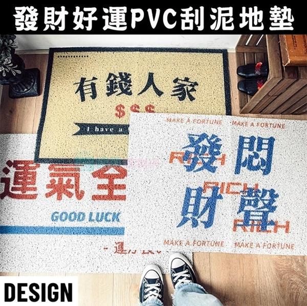 好運發財PVC刮泥地墊 防滑地墊 門墊 腳踏墊 新年 耐磨防滑