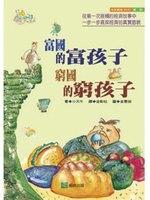 二手書博民逛書店 《富國的富孩子,窮國的窮孩子》 R2Y ISBN:9867882326│大天牛