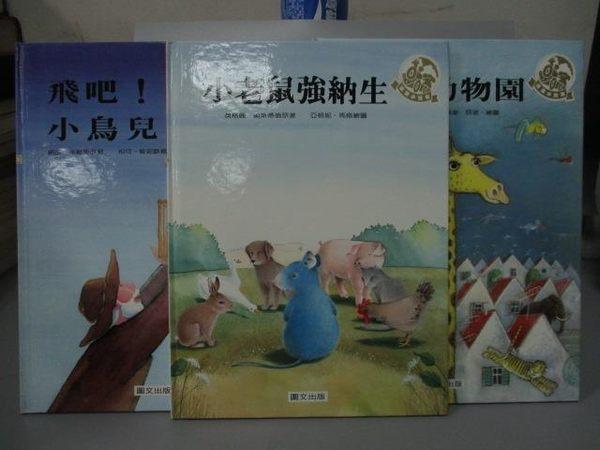 【書寶二手書T5/少年童書_QKR】小老鼠強納生_飛吧!小鳥兒_溜出動物園_共3本合售