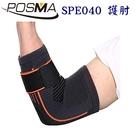POSMA 可調整式護肘 健身 舉重 透氣 四入 SPE040