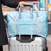 清新小碎花行李箱摺疊收納包 旅行收納 購物袋
