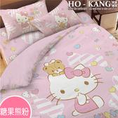 HO KANG 三麗鷗授權 雙人床包+枕套 三件組 - Hello Kitty 糖果熊 粉