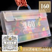160色彩色鉛筆油性彩鉛繪畫套裝可溶性畫筆【時尚大衣櫥】