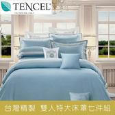 【維多利亞-藍】100%天絲.七件式雙人特大床罩組6*7 全程台灣印染精製 結婚