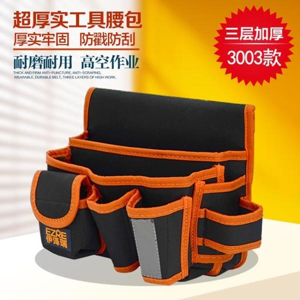 工具腰包電工腰包貼壁紙掛包多功能帆布維修安裝加厚大號小號電鑚 小明同學