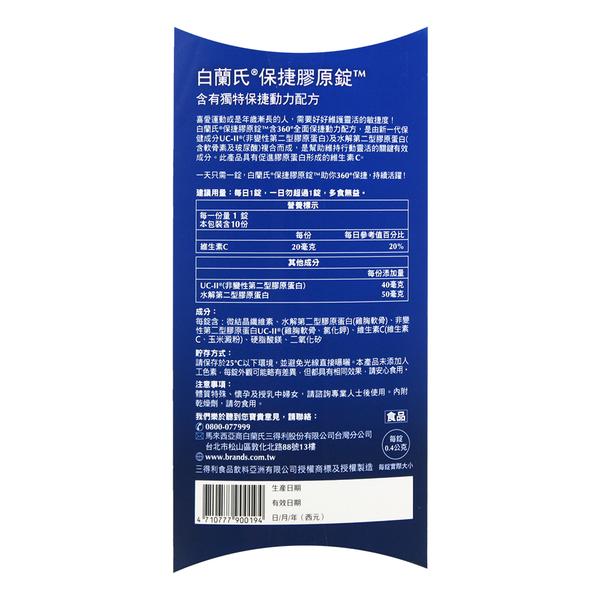 【2件95折】白蘭氏 保捷膠原錠 (10錠/盒)【優.日常】